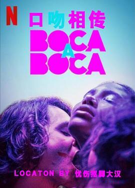 Boca a Boca的海报