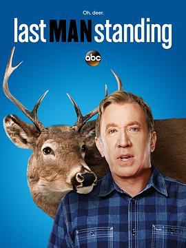 最后一人 第六季的海报