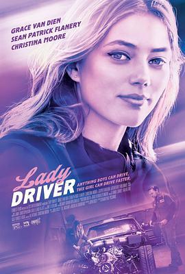 赛车女孩的海报