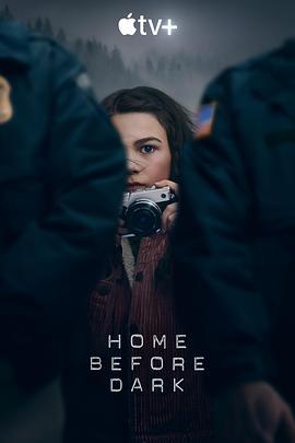 天黑请回家 第一季的海报