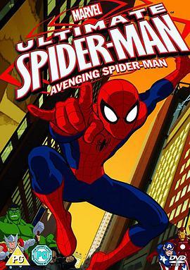 终极蜘蛛侠 第一季的海报