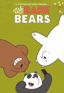 咱们裸熊 第四季的海报
