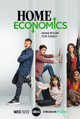 家庭经济学 第二季的海报
