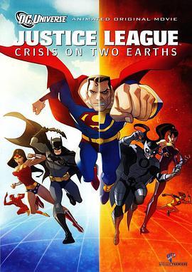 正义联盟:两个地球的危机的海报