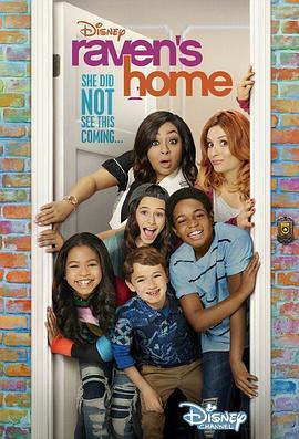 魔女之家 第一季的海报