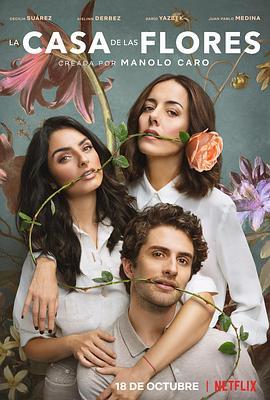 花之屋 第二季的海报