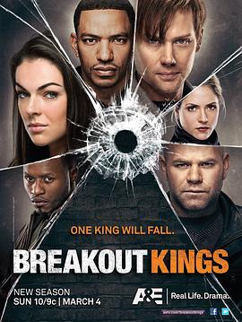 脱狱之王 第二季的海报