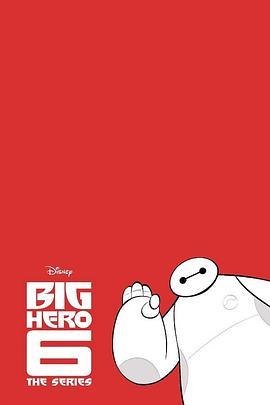 剧集版超能陆战队 第二季的海报