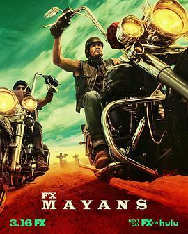 玛雅帮 第三季的海报