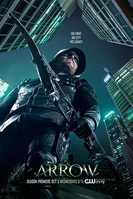 绿箭侠 第五季的海报