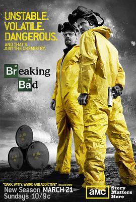 绝命毒师 第三季的海报