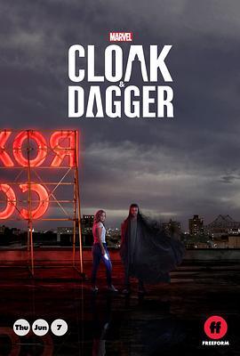 斗篷与匕首 第一季的海报