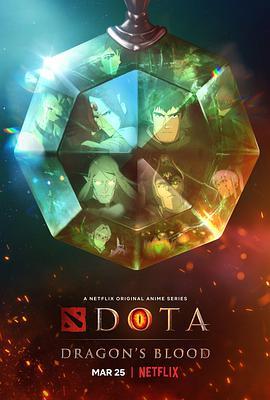 DOTA:龙之血的海报