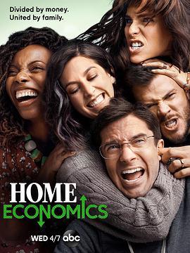 家庭经济学的海报