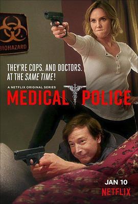 医界警察 第一季的海报
