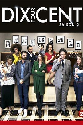 百分之十 第二季的海报