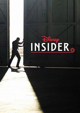 迪士尼幕后探秘 第一季的海报