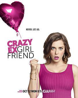 疯狂前女友 第一季的海报