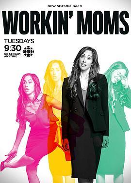 上班族妈妈 第四季的海报