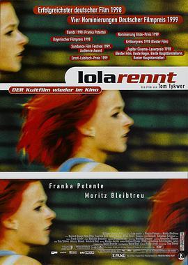 罗拉快跑的海报