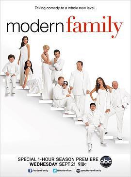 摩登家庭 第三季的海报