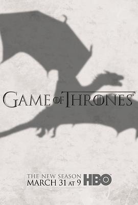 权力的游戏 第三季的海报