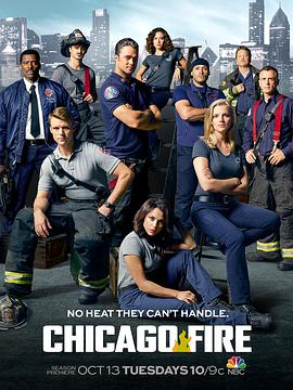 芝加哥烈焰 第四季的海报