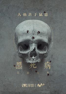 黑死病: 石貂之手 第二季的海报