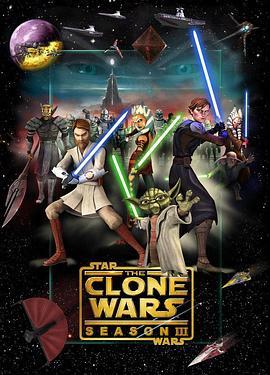 星球大战:克隆人战争 第三季的海报