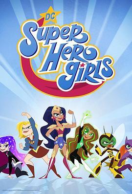 DC超级英雄美少女 TV版 第一季的海报