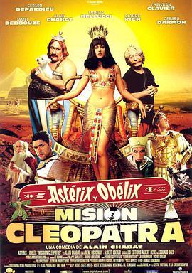 埃及艳后的任务的海报