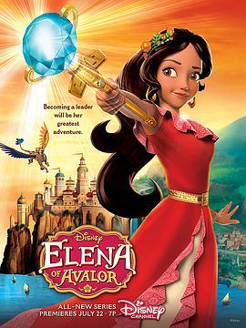 阿瓦勒公主埃琳娜 第一季的海报