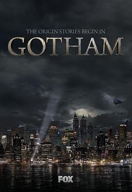 哥谭 第一季的海报
