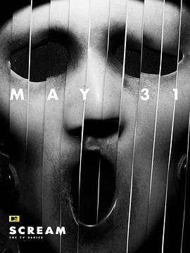 惊声尖叫 第二季的海报