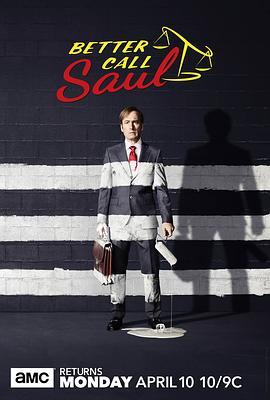 风骚律师 第三季的海报