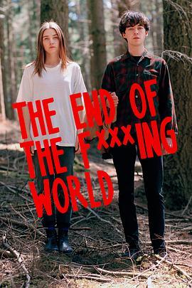 去他*的世界 第一季的海报