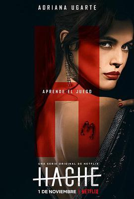 女毒枭 第二季的海报