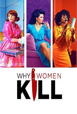致命女人 第一季的海报