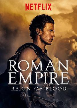 罗马帝国:鲜血的统治 第一季的海报