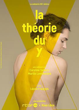 Y理论 第一季的海报