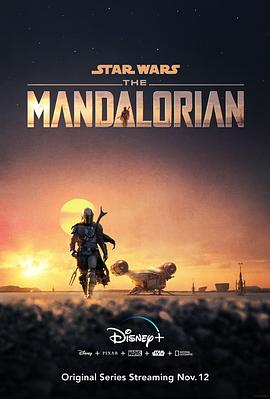 曼达洛人的海报