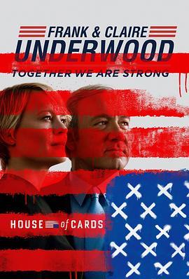 纸牌屋 第五季的海报