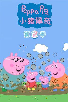 小猪佩奇 第二季的海报