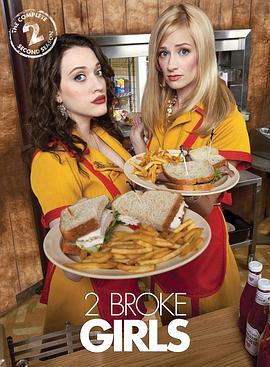 破产姐妹 第二季的海报