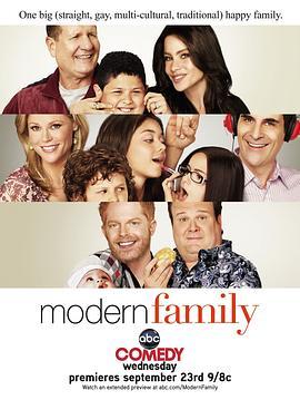 摩登家庭 第一季的海报