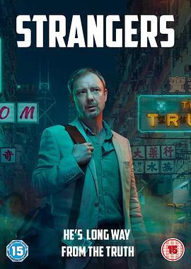 陌生人的海报