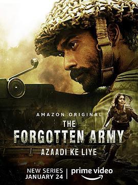 被遗忘的军队-阿扎迪·克丽耶的海报