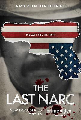 最后的缉毒探员 第一季的海报