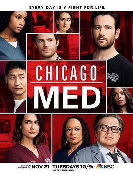 芝加哥急救 第三季