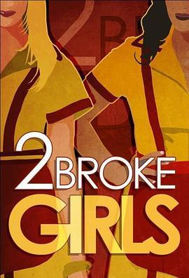 破产姐妹 第五季的海报